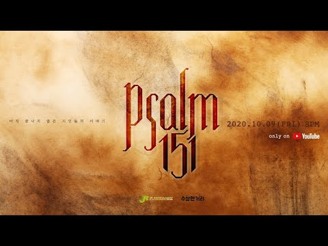 CCM Hip-Hop Ontact Concert [ PSALM151 ] ㅣ CCM힙합 온택트 콘서트 시편151