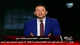 المصرى أفندى 360 | تعليق #أحمد_سالم على أزمة النائب خالد يوسف!