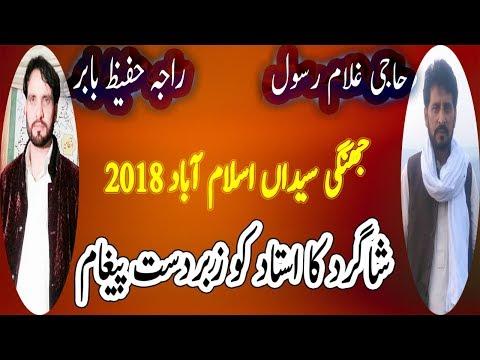 Pothwari Sher - 2018 - Raja Hafeez Babar Vs Haji Ghulam Rasool - Jhangi Syedan