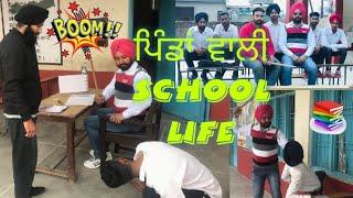 ਪਿੰਡਾਂ ਵਾਲੀ School Life || Punjab || Pandrali Team