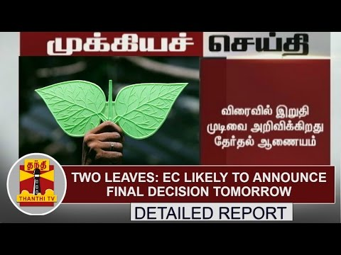 DETAILED REPORT: EC likely to announce final decision Tomorrow over 'Two Leaves Symbol Issue'