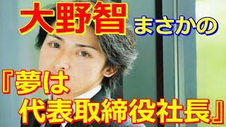嵐・大野智、次の夢は代表取締役社長 「99.9─刑事専門弁護士」「世界一...