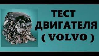 Купить тестированный контрактный двигатель Volvo Вольво  B18U(http://any-motors.ru Здесь можно купить! тест двс контракиный контрактный двс тестирование двигателя тест двигател..., 2014-11-13T14:19:56.000Z)
