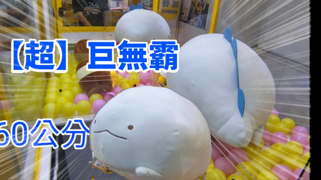 【翔老師】#227 超巨無霸娃娃機,這麼大的娃娃怎麼打?抽?包