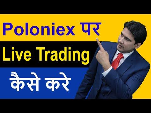 पोलोनीक्स पर ट्रेडिंग कैसे करते है ?  Poloniex Trading In Hindi 2017 LIVE TRADING Hindi/Urdu