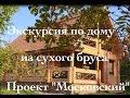 """North Forest. Дом из сухого бруса по проекту """"Московский"""". Экскурсия"""