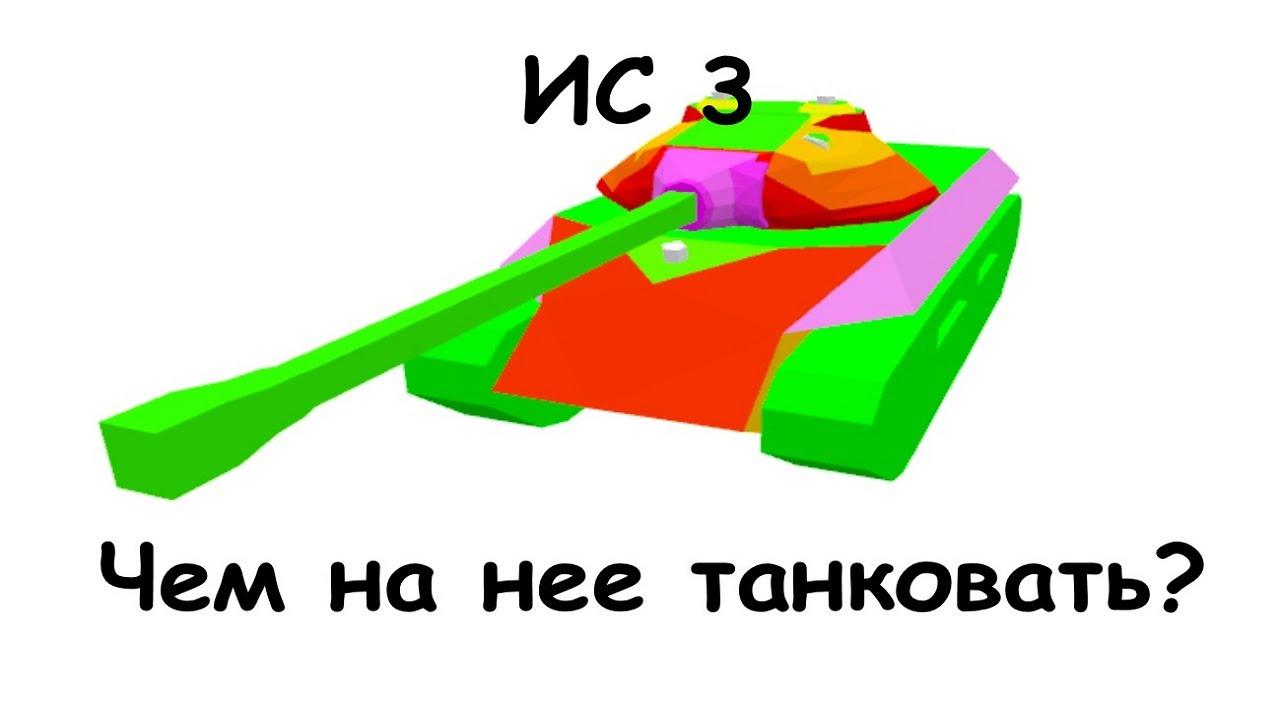 Схема бронирование ис-3