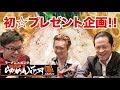 Ramen Kagetsu Arashi  横浜家系ラーメン藤崎家 の動画、YouTube動画。