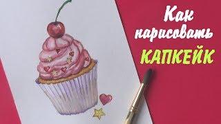 Как нарисовать КАПКЕЙК / Рисуем пирожное акварелью / Уроки рисования | Art School