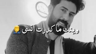 وين ماكدرت انسى -احمد الساعدي-نغمه رنين حزينه 💔