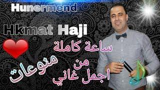 حكمت حاجي _ Hkmat haji  || ساعه كامله من اجمل اغاني منوعات