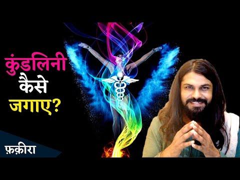 कुंडलिनी कैसे जागृत करें? How to awaken Kundalini by Fakira | Kundalini Awakening