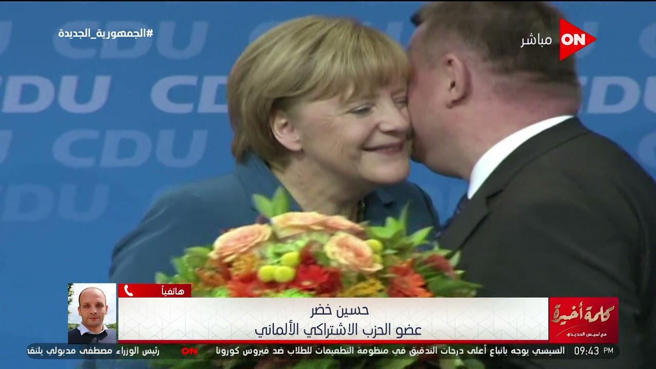 عضو الحزب الاشتراكي الألماني يكشف من سيخلف المستشارة الألمانية وتأثير ذلك على الشرق الأوسط  - نشر قبل 20 ساعة