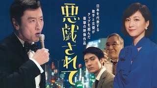 "J-POP史上初の""歌謡サスペンスビデオ"" - 「悪戯されて」!! 音楽:桑田..."