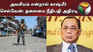 India Revokes Kashmir's Special Status & Kashmir Special News