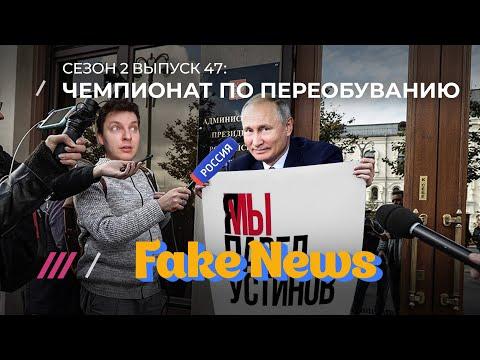 Fake News #47: