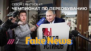 Fake News #47: позорное дело Павла Устинова, Михалков садится в лужу