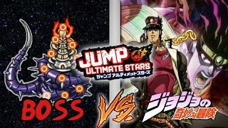Jump Ultimate Stars DS เกมส์ตะลุยโลกมังงะของจัมป์ [ Ep21 : Boss / Jojo โจโจ้ ล่าข้ามศตวรรษ ]