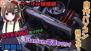 ryzenで 自作pc2号機 を組む 2時間目 gtx1060 titanium電源取り付け