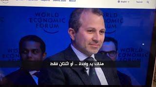 شاهد كيف أُحرج جبران باسيل مهندس الحكومة اللبنانية الجديدة في منتدى دافوس بسويسرا