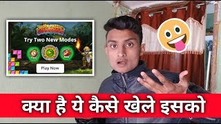 How to play Try Two New Modes   paytm first game   Best online earning game in India