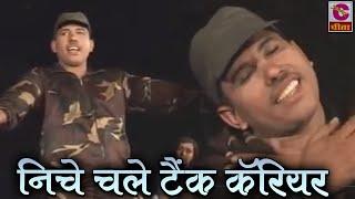 Haryanvi Ragni || Niche Chale Tank Carrior ►निचे चले टैंक कॅरियर ►Top Haryanvi Songs