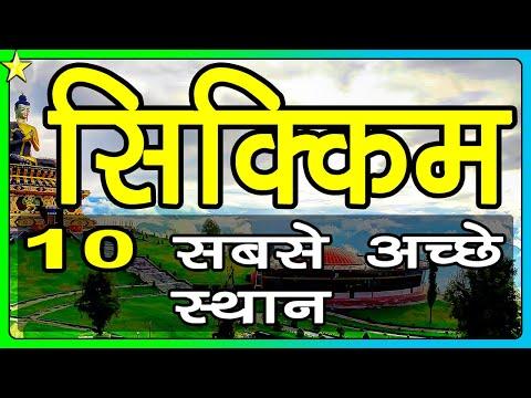 10 Best Places To Visit In SIKKIM | सिक्किम घूमने के 10 प्रमुख स्थान | Hindi Video | 10 ON 10
