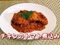 チキンのトマト煮込み の動画、YouTube動画。