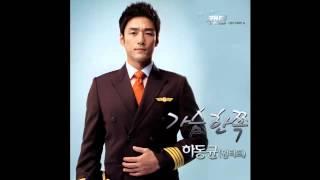 Ha Dong Kyun DQ 하동균 - 가슴 한쪽 Corner of My Heart [CC: ENG SUB]