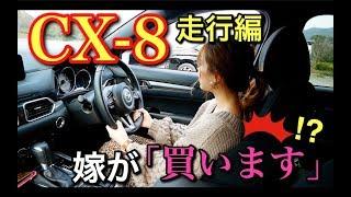 【CX-8 試乗】運転が苦手な嫁も思わず