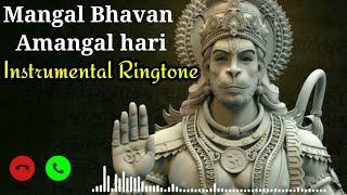 mangal bhavan amangal hari flute ringtone🎶 | Mangal Bhavan Amangal Haari Instrumental Ringtone 🎶