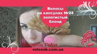 Волосы для наращивания дешево 50 см, №24 | Магазин волос ВолосОк