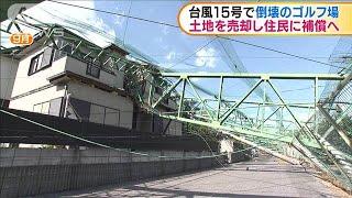 台風15号で倒壊のゴルフ場 土地を売却し住民に補償(19/11/25)