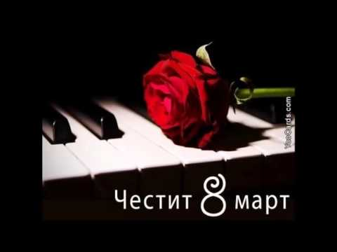 8 Mart  Radio Skopje 98.9 MGH 1 del
