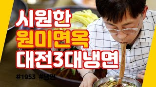 [원미면옥] 대전시민들이 가장 많이 찾는 #냉면 #대전삼대냉면 #원미면옥