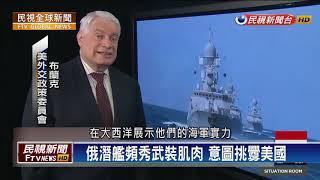 【民視全球新聞】美第二艦隊復活 瞄準遠東劍指俄