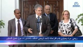ربيعي مراد يحياوي و حسين زهوان  يقدمان اقتراحاتهما حول تعديل الدستور
