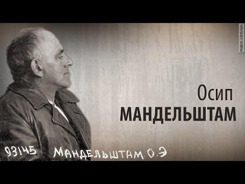 Осип Мандельштам - «Невыразимая печаль»из YouTube · Длительность: 1 мин58 с