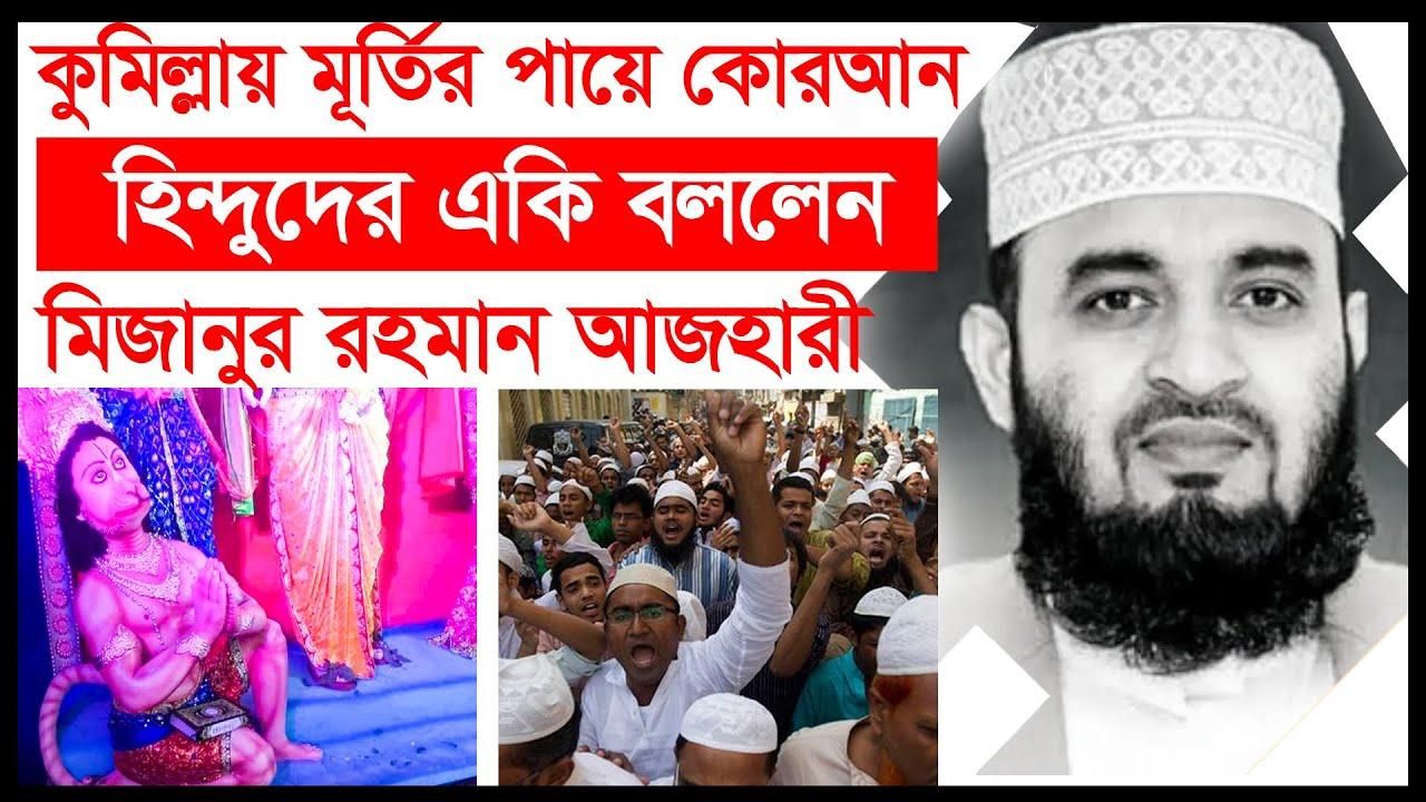 Download কুমিল্লায় মন্দিরে কোরআন নিয়ে মুখ খুললেন আজহারী   Mizanur Rahman Azhari   Comilla Mondir   Durga Puja