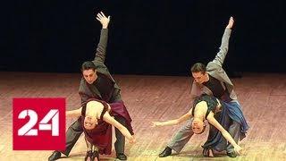 Смотреть видео Страстная премьера: ансамбль Моисеева исполнил аргентинское танго - Россия 24 онлайн