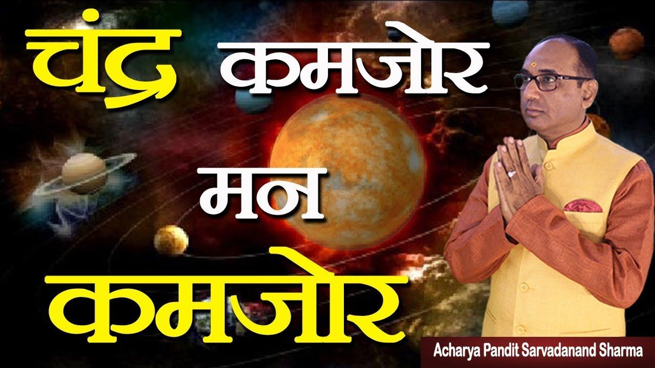 चंद्र कमजोर मन कमजोर || Planet Moon in Astrology || Jyotish Ratan Kendra ||