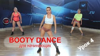 BOOTY DANCE урок 4 для начинающих танцоров | timestudy ru - фитнес дома