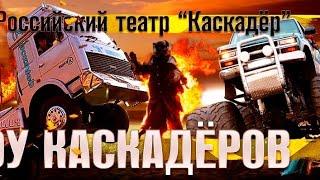 Шоу Каскадеров ТУЛА