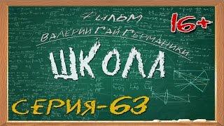 Школа (сериал) 63 серия