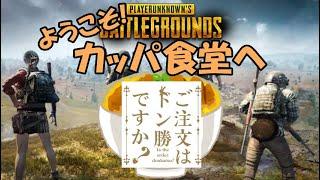 【PS4版PUBG】ようこそ!カッパ食堂へ(閉店)~ご注文はドン勝ですか?~ 100品目