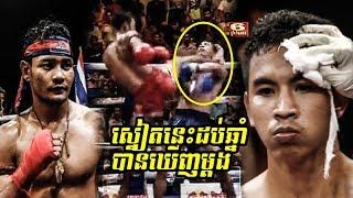 Kun Khmer Superior, Phal Sophorn Vs (Thai) Rongnapha, 07/07/2018, CNC TV Boxing