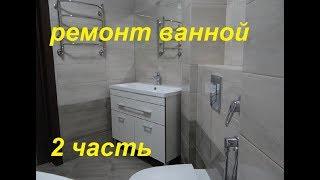 2.Ч Как сделать ремонт в ванной своими руками видео! Дизайн ванной комнаты с туалетом
