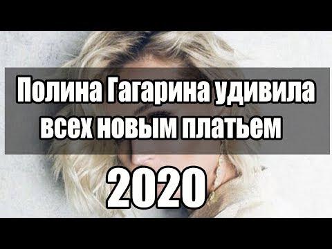 Полина Гагарина Поразила Всех Новым Образом