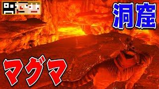 #15【ARK】激ヤバ洞窟のマグマをジャンプして越えてみた【あくまで個人戦】