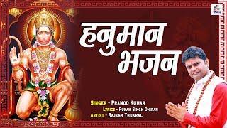 शनिवार स्पेशल भजन हनुमान भजन Hanuman Ji Ke Bhajan 2019 Bhajan Kirtan